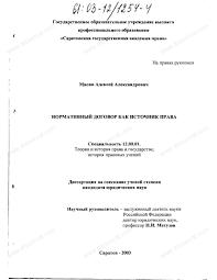 Диссертация на тему Нормативный договор как источник права  Диссертация и автореферат на тему Нормативный договор как источник права научная