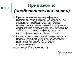 Презентация на тему Работа над проектом Методика подготовки и  11 Приложение необязательная
