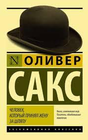 Оливер Сакс, <b>Человек</b>, <b>который принял жену</b> за шляпу, и другие ...