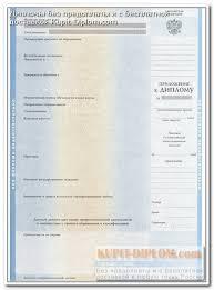 нас вы сможете купить диплом университета Жизнь в стиле нас вы сможете купить диплом университета Диплом о высшем образовании без предоплаты ers36 ru