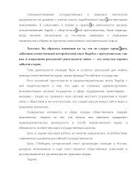 История полиции России курсовая по истории скачать бесплатно дела  Это только предварительный просмотр