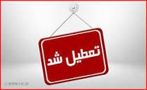 نتیجه تصویری برای ایا مدارس تبریز شنبه 19 بهمن تعطیل است