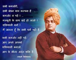 Famous Quotes Of Swami Vivekananda In Hindi