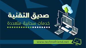 الرئيسية - صديق التقنية