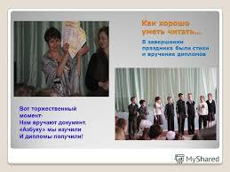 Презентация на тему Праздник Прощание с Азбукой презентацию  6 Как хорошо уметь читать В завершении праздника были стихи и вручение дипломов