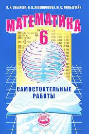 Математика класс Самостоятельные работы Мария Мильштейн  Математика 6 класс Самостоятельные работы Мария Мильштейн Купить школьный учебник в книжном интернет магазине ru 978 5 346 01994 7