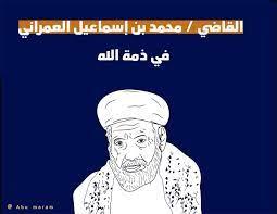 محمد بن إسماعيل العمراني من هو العلامة وماهو سبب وفاته - الصفحة العربية