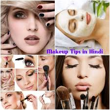 makeup tips in hindi jaldi aapki khubsurti nikhare