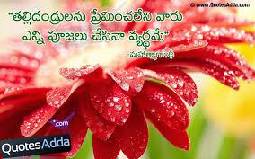 Nice Telugu Parents Quotes By Mahatma Gandhi Quotesaddacom