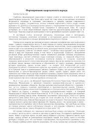 Формирование кыргызского народа реферат по истории скачать  Это только предварительный просмотр