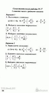 Контрольные и самостоятельные работы по математике класс К  Контрольные и самостоятельные работы по математике 6 класс К учебнику Н Я