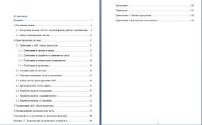 АИС Бюро пропусков Курсовые дипломные расчеты Дипломная работа на тему АИС Бюро пропусков