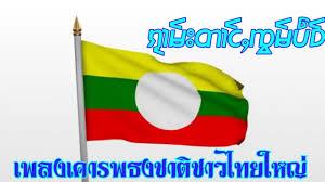 เพลงชาติไทยใหญ่ ၵႂၢမ်းတၢင်ႇၸွမ်ပဵဝ် เพลงเคารพธงชาติ [Jai Khur Han Official]  - YouTube