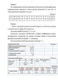 Контрольная по эконометрике вариант Контрольные работы Банк  Контрольная по эконометрике вариант 7 14 01 15