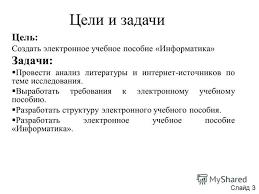 Презентация на тему Матвеев Евгений Валерьевич Электронное  3 Цель