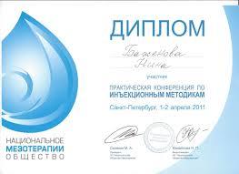 Дипломы и сертификаты Врач косметолог Баженова Н А  Диплом участника конференции по инъекционным методикам