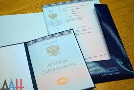 В Донецке студентам выдают российские дипломы вместо бесполезных  В Донецке студентам выдают российские дипломы вместо бесполезных бумажек ДНР