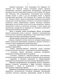 ИПОТЕЧНОЕ ЖИЛИЩНОЕ КРЕДИТОВАНИЕ В СОВРЕМЕННОМ ГРАЖДАНСКОМ ПРАВЕ pdf 5 Защитили диссертации А Ю Александров Л Б Лазаренко Л