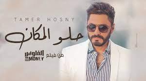 اغنية حلو المكان من فيلم الفلوس - تامر حسني /Tamer Hosny - Helw El Makan -  YouTube