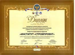 Награды и достижения Диплом лауреата от Министерства регионального развития 2013