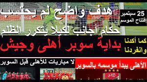 كما انفردنا البداية سوبر الأهلى والجيش 21 سبتمبر بنجوم جدد, حكام أجانب حتى  لا يتكرر الظلم #علاء_صادق - YouTube
