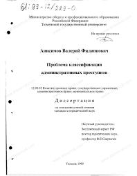 Диссертация на тему Проблема классификации административных  Диссертация и автореферат на тему Проблема классификации административных проступков научная электронная