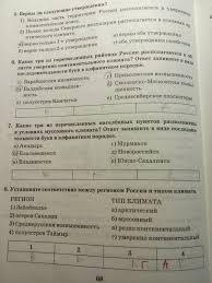 ГДЗ рабочая тетрадь по географии класс Домогацких Часть 1