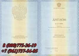 Стоимость ru Диплом 2012 2014
