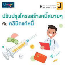 Umay+ Official - โครงการคลินิกแก้หนี้ ระยะที่ 2...