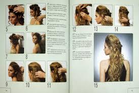 Прически собраные свадебные с макияжом Прически своими руками на  дипломная работа на тему прически на длинные волосы