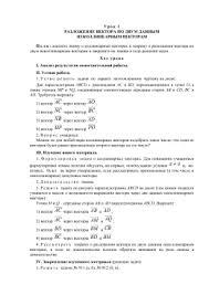 ГЕОМЕТРИЯ КОНТРОЛЬНАЯ РАБОТА ПО ТЕМЕ ВЕКТОРЫ вариант  Урок 1 Разложение вектора по двум данным неколлинеарным