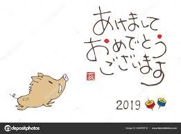 New Year Greeting Japanese Words Year 2019 Translation