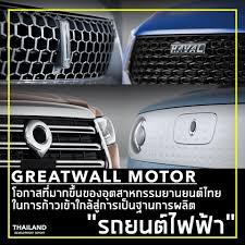 GREATWALL MOTOR... - Thailand Development Report