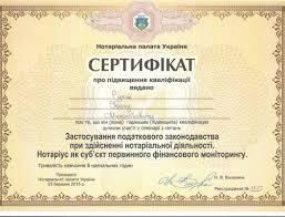 Сертификаты грамоты и дипломы нотариуса Ручки Ивана Николаевича Сертификаты нотариуса