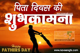 Happy Fathers Day Hindi Quotes Images From Son And Daughter02