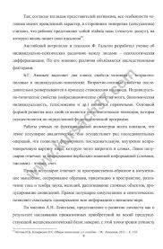 Как правильно написать реферат Образец оформления содержания Реферат стр 8