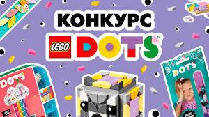 <b>LEGO DOTS</b> рамка для фотографий своими руками DIY ...
