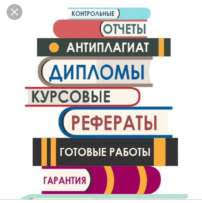 Дипломные Курсовые Услуги в Усть Каменогорск kz Контрольные дипломные курсовые