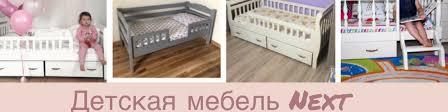 <b>Детская</b> мебель Некст Коломна, Шатура, <b>Егорьевск</b> | ВКонтакте