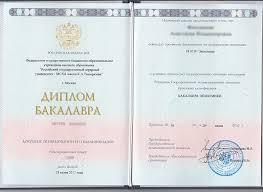 Заполнение диплома бакалавра нового образца годов в Москве Экономика предприятий и организаций природопользования и водного хозяйства