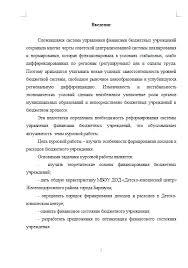 Доходы и расходы бюджетного учреждения Курсовые работы Банк  Доходы и расходы бюджетного учреждения 24 12 14