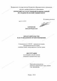 Диссертация на тему Представительство как гражданское  Диссертация и автореферат на тему Представительство как гражданское правоотношение научная электронная
