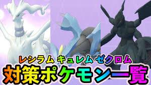 Pokemon GO]Countermeasures against Zekrom, Reshiram, and Kyurem List of  Pokemon[Pokémon GO Fest 2021 (2nd day compatible version)]