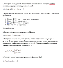 Математическая логика и теория алгоритмов Контрольная работа  Математическая логика и теория алгоритмов Контрольная работа Вариант №4