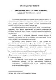 Инвестиционный проект реферат по инвестициям скачать бесплатно  Инвестиционный проект реферат по инвестициям скачать бесплатно анализ обоснование виды Финансовое финансовые показатели отчетность Украина активы