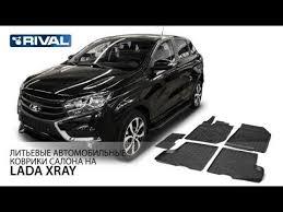 Автомобильные <b>коврики салона</b> для Lada XRay - YouTube