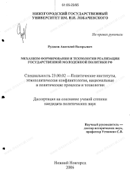 Диссертация на тему Механизм формирования и технологии реализации  Диссертация и автореферат на тему Механизм формирования и технологии реализации государственной молодежной политики РФ