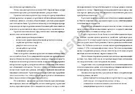 Штукатур маляр отчет по практике Авторская база авторских  Штукатур маляр