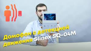 Домофон с детекцией движения <b>Slinex SQ</b>-<b>04M</b> - YouTube