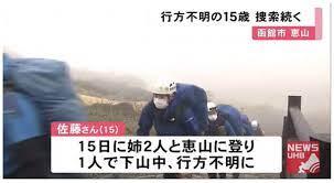 恵山 高校生 遭難